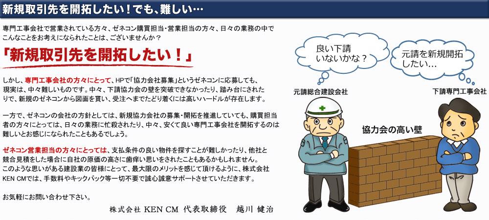 新規開拓はKEN CM
